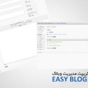 اسکریپت مدیریت وبلاگ Easy Blog نسخه ۳٫۲