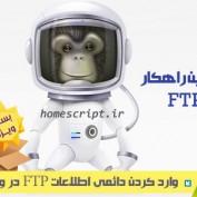 آموزش وارد کردن دائمی اطلاعات FTP در وردپرس