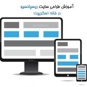 آموزش کامل طراحی سایت ریسپانسیو responsive واکنش گرا