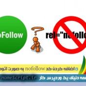 اضافه کردن nofollow به صورت اتوماتیک به لینک های خارجی
