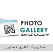 اسکریپت گالری عکس بدون نیاز به دیتابیس