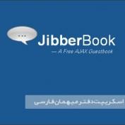 اسکریپت دفتر میهمان AJAX Jibber Book 2.3
