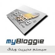 اسکریپت مدیریت وبلاگ MyBloggie