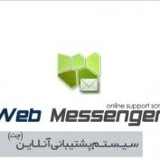 سیستم پشتیبانی (چت) آنلاین