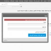 دانلود اسکریپت فارسی phpfox نسخه ۳٫۸٫۰