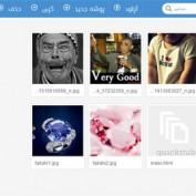 اسکریپت فارسی اشتراک گذاری فایل Quicknube نسخه ۱٫۹