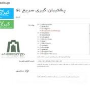 اسکریپت پشتیبان گیری وب سایت Smart