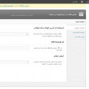 افزونه فارسی وردپرس مشاهده مطالب در ازای عضویت در خبرنامه