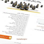 پوسته ای زیبا برای وردپرس مولتی یوزر فارسی