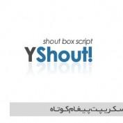 اسکریپت پیغام کوتاه Yshout