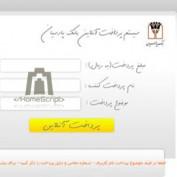 اسکریپت پرداخت آنلاین بانک پارسـیان