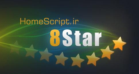 8star-homescript.ir