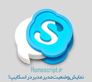 Skype-Online-Status