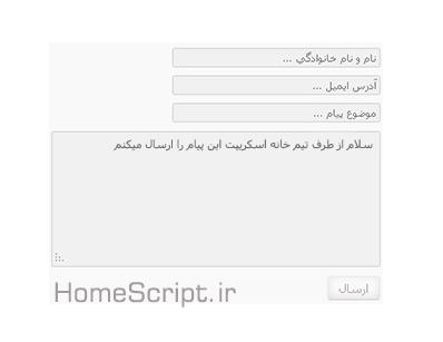 sp_quick_contact-Homescript