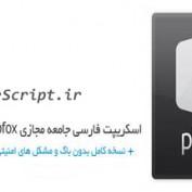 اسکریپت جامعه مجازی phpfox