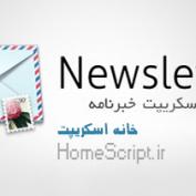 اسکریپت ایجاد خبرنامه و ارسال ایمیل گروهی