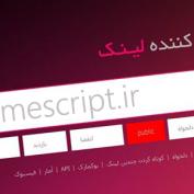 اسکریپت کوتاه کننده لینک فارسی ایجکس Metro Shrink