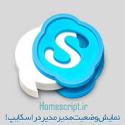 نمایش وضعیت مدیر در اسکایپ