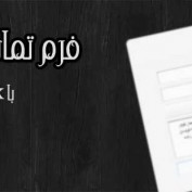 با اسکریپت PHP + AJAX Form فرم های تماس ایجکس بسازید!