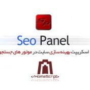 اسکریپت سئو سایت در موتور های جستجوگر Seo Panel