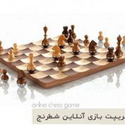 اسکریپت بازی آنلاین شطرنج!