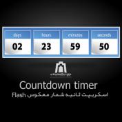 اسکریپت ثانیه شمار معکوس Flash