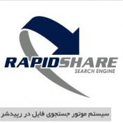 اسکریپت جستجو در رپیدشر Rapid Search
